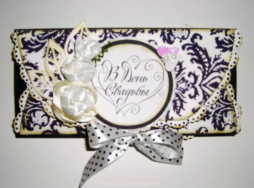 Свадебный конверт-открытка своими.