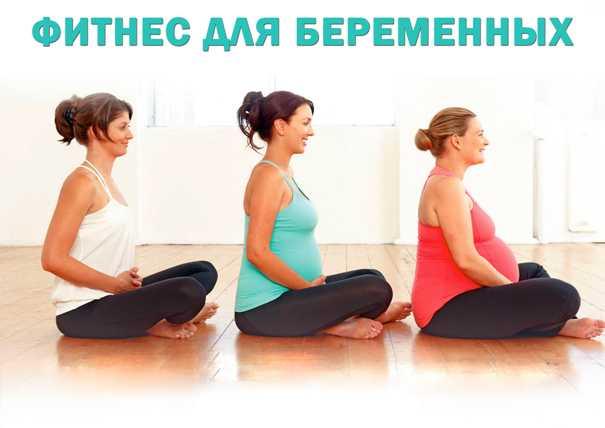 Фитнес при беременности по триместрам